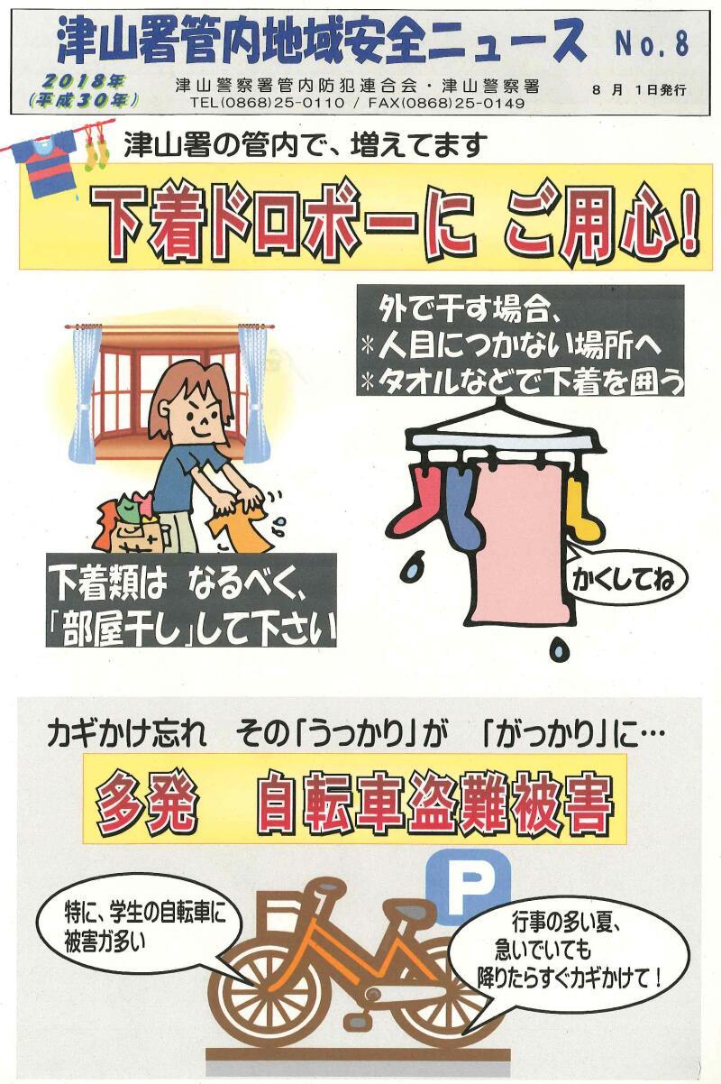 keisatsu-7.jpg