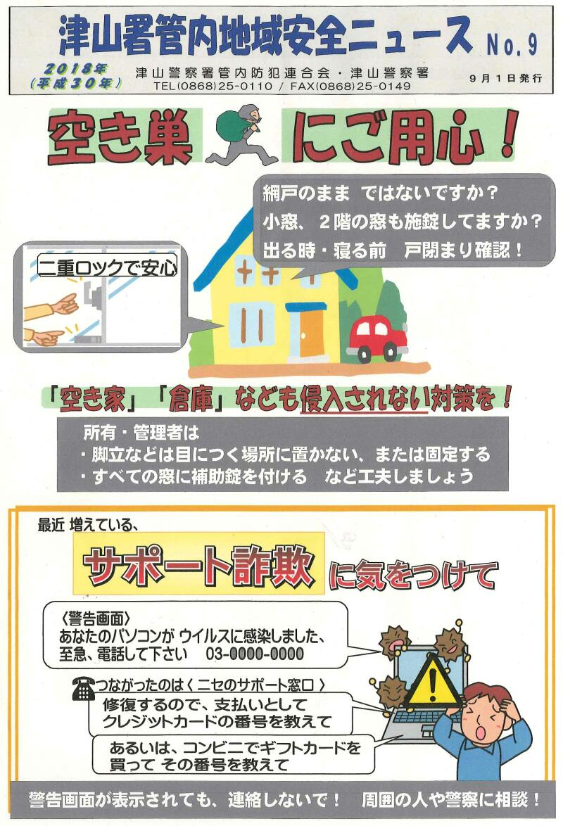 keisatsu8.jpg