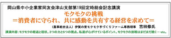 2009.6年岡山県中小企業家同友会、第19回津山支部定時総会記念講演