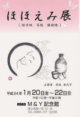 s-ほほえみ展.jpg