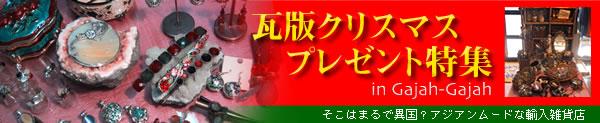 津山瓦版クリスマスプレゼント特集inGajah-Gajah