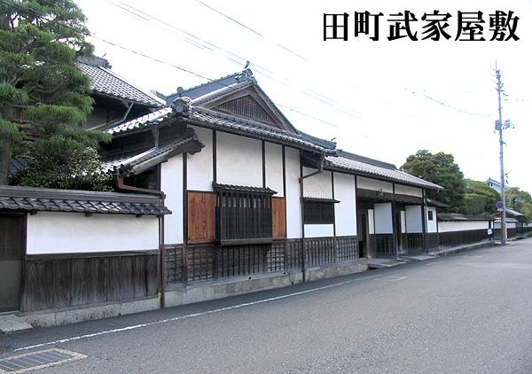 田町の武家屋敷