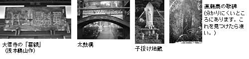 寺下通り 見どころ