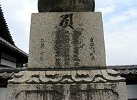 泰安寺(御霊屋) - 津山瓦版
