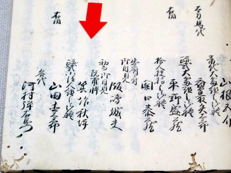 津山人】箕作秋坪(1825-1886)の...