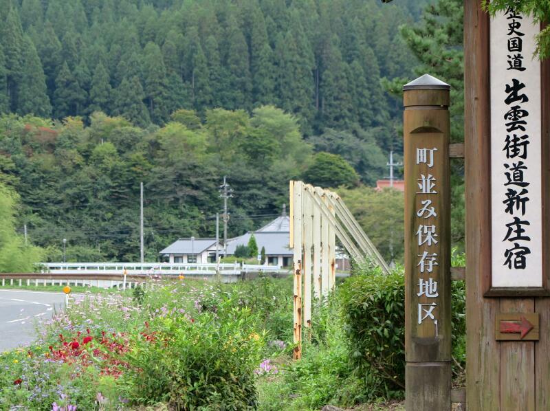 の 駅 新 庄村 道