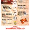 2010岡山国民文化祭のチラシ・ポスター