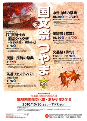 kokubunsai1.jpg
