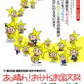 あっ晴れ!おかやま国文祭のポスター・チラシ集!