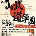 津山武道学園設立記念式