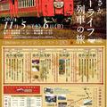 2011年11月みまさかスローライフ列車【美作河井駅】