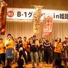 B-1グランプリin姫路【設営と前夜祭の様子】