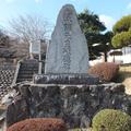 広野小学校「松本譲先生頌徳碑」