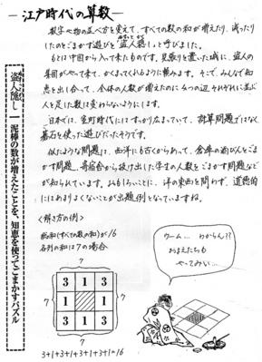 wasan21.jpg