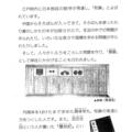 日本の数学【和算(わさん)】にチャレンジ(6年算数)