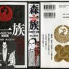 現代の日本にいて欲しい。森長直!