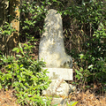 福井 庶民に根づいた修験道信仰役行者の碑