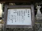 河井神社看板.jpg