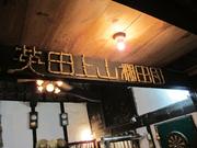 ueyama46.jpg