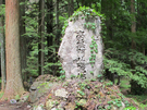 石碑3.jpg