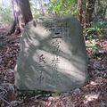 二宮神社の遺跡碑(下高倉東字二宮)