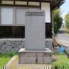 【津山人】 米井源治郎之碑(下高倉東上塩)