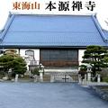 東海山 本源禅寺 (小田中)