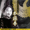 本源寺国指定重要文化財記念一般公開に先立ちチャリティー