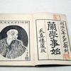 杉田玄白の書簡が面白い! 「津山洋学資料館」