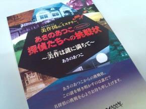 あさの本.jpg