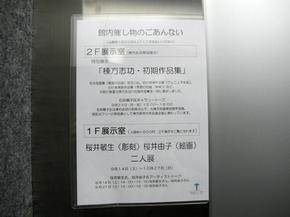 sakurai4.jpg