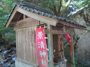 kagekiyo8.jpg
