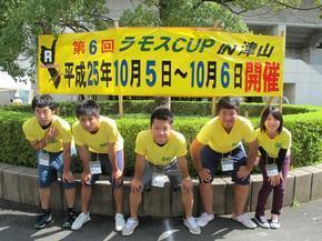 ramosu12.jpg