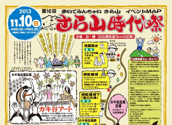 1さらやま時代祭2013色2 [更新済み].jpg