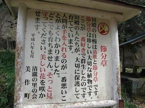 tadono_setsubun3.jpg