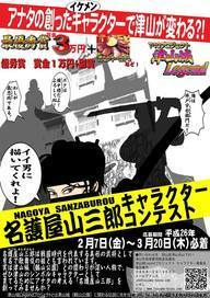 sanzaburo_poster.jpg
