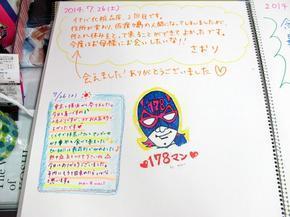 2014.7ina3.jpg