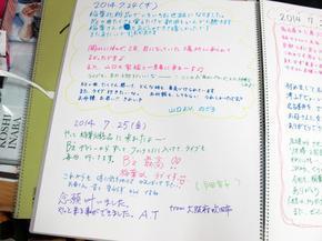 2014.7ina5.jpg