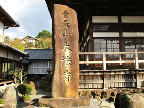daihouji15.jpg