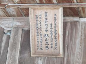 shirakami11.jpg