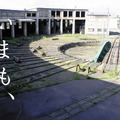 旧津山扇形機関車庫 「いまも現役なり。」