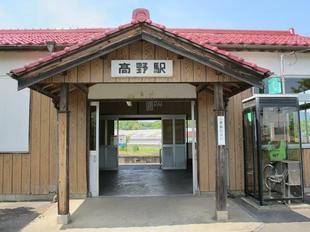 takanoeki016.jpg
