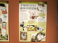 m_youkai22.jpg