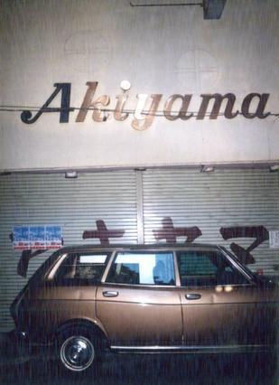akiyamaa.jpg
