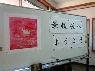 sara_keikan18.jpg