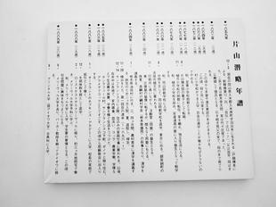 katayamasen40.jpg