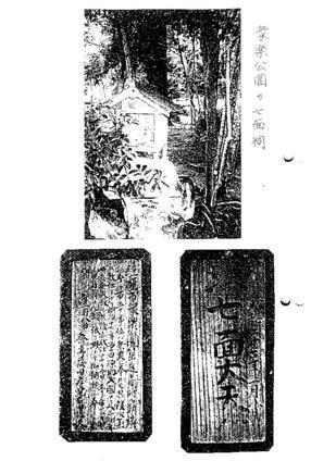 shichimen1.jpg