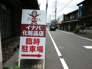 7-22-inaba-kanban.jpg