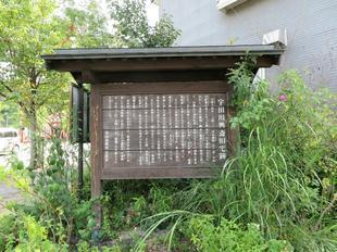 udagawa-kousai19.jpg