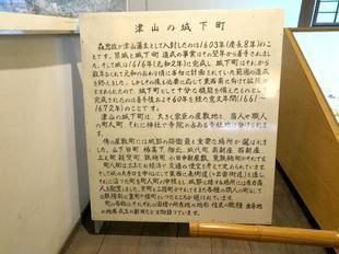 tsuyamano.jpg